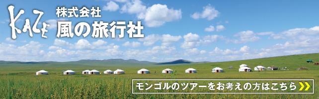 風の旅行社