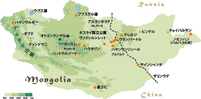 モンゴル基本情報