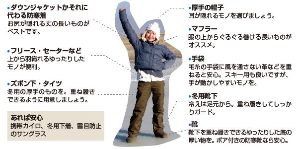 モンゴル 秋冬の服装